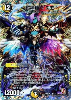 デュエルマスターズ スーパーデッキOMG/超神類イズモ【逆襲のイズモと聖邪神の秘宝】