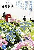 別冊 文藝春秋 2013年 07月号 [雑誌]