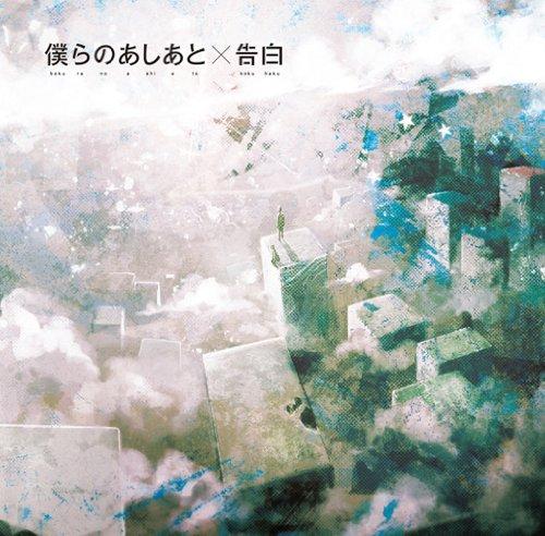 僕らのあしあと / 告白(初回生産限定盤B)(DVD付)