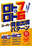ロト7&ロト6スーパー黄金出現パターン (主婦の友ヒットシリーズ)