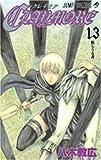 CLAYMORE 13 (13) (ジャンプコミックス)