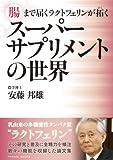 """腸まで届くラクトフェリンが拓く""""スーパーサプリメントの世界"""" (PARADE BOOKS)"""