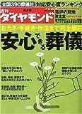 週刊 ダイヤモンド 2010年 2/13号 [雑誌]