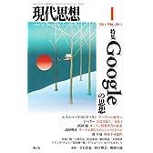 現代思想2011年1月号 特集=Googleの思想