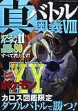 真・バトル奥義VIII (三才ムックvol.698)