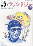 詩とファンタジー 2014年 03月号 [雑誌]