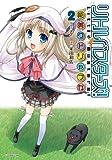 リトルバスターズ!  能美クドリャフカ (2) (REXコミックス)