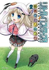 リトルバスターズ! 能美クドリャフカ (2) (IDコミックス REXコミックス)