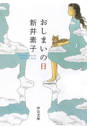 おしまいの日 (中公文庫)