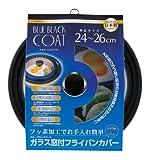 パール金属 ブルーブラックコート ガラス窓付 フライパンカバー 24~26cm用 【日本製】 H-5448