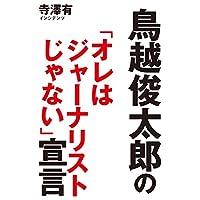 寺澤 有 (著) (6)新品:   ¥ 294