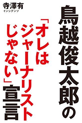鳥越俊太郎の「オレはジャーナリストじゃない」宣言 -