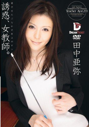 誘惑、女教師。 男子をたぶらかす年上のオンナ Teacher Aya(29) 田中亜弥 [DVD]
