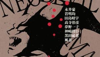 新装版 ネオデビルマン(下) (KCデラックス)