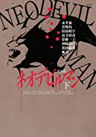 新装版 ネオデビルマン(下) (KCデラックス コミッククリエイト)