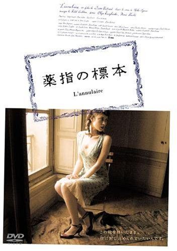 薬指の標本 SPECIAL EDITION [DVD]