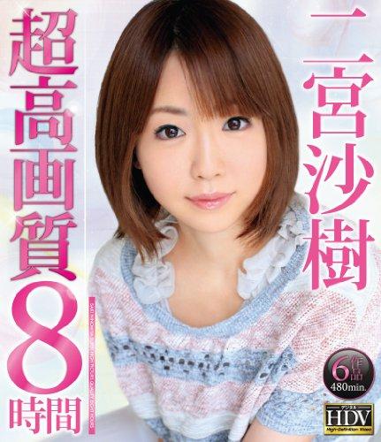 二宮沙樹 超高画質8時間 (ブルーレイディスク) ムーディーズ [Blu-ray]