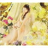 螺旋の果実(初回限定盤)(Blu-ray Disc付)