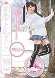 初めての恥ずかしい一輪車 葵野まりん キャンディ [DVD]