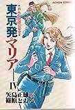 東京発マリア 4 (アクションコミックス)