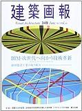 建築画報No.349 BIM-次世代へ向かう技術革新 前田建設工業の取り組み