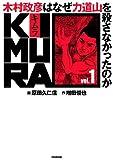 KIMURA / 原田 久仁信 のシリーズ情報を見る