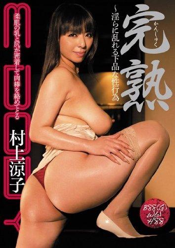 完熟 ~淫らに乱れる下品な性行為 村上涼子 E-BODY [DVD]