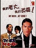 My Boss, My Hero (Japanese Japanese with English Sub)