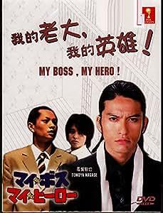 Amazon.com: My Boss, My Hero (Japanese Japanese with