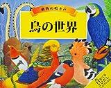 動物の鳴き声 鳥の世界