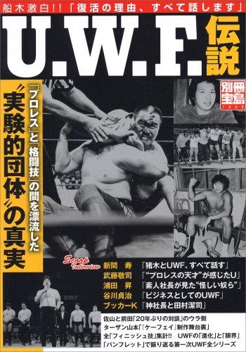 U.W.F.伝説