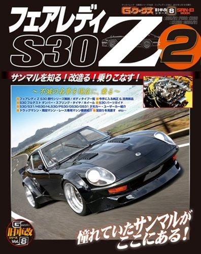 フェアレディZ S30 2―Z改の全て! (SAN-EI MOOK 旧車改シリーズ 8)