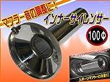 マフラー音の調整に100Φ用マフラーサイレンサー♪100パイ/98mm