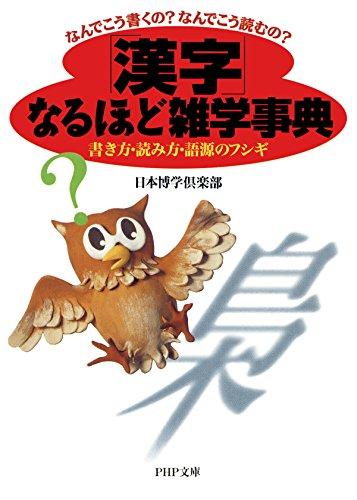 なんでこう書くの?なんでこう読むの? 「漢字」なるほど雑学事典 書き方・読み方・語源のフシギ (PHP文庫)