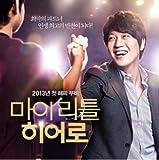 マイ・リトル・ヒーロー 韓国映画OST