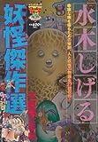 水木しげる妖怪傑作選 2 (Chuko コミック Lite Special)