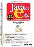 世界でいちばん簡単なJavaのe本―Javaの基本と考え方がわかる本