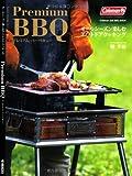 Premium BBQ 【プレミアム バーベキュー】 (SAN-EI MOOK)