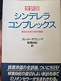 シンデレラ・コンプレックス―全訳版