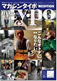 マガジンタイポ 紙エディション [vol.01]
