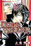CODE:BREAKER 3 (3) (少年マガジンコミックス)