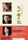 「わが母の記」 オフィシャルフィルム読本 (TOKYO NEWS MOOK 294号)