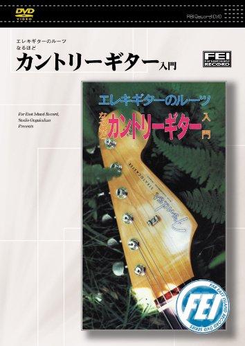 カントリーギター入門 [DVD]