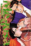 メドゥーサ(12) (ビッグコミックス)