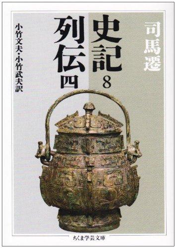史記〈8〉―列伝〈4〉 (ちくま学芸文庫)