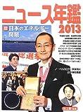 ニュース年鑑〈2013〉