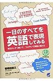 CD BOOK 一日のすべてを英語で表現してみる
