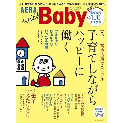 AERA with Baby (AERAムック)