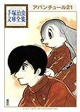 アバンチュール21 (手塚治虫文庫全集 BT 131)