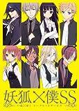 妖狐×僕SS 3【完全生産限定版】 [Blu-ray]